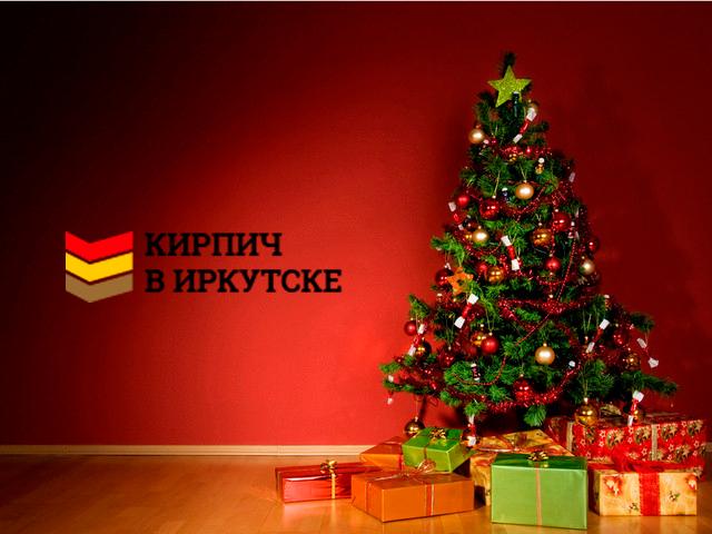 Кирпич в Иркутске поздравляет вас с новым годом!